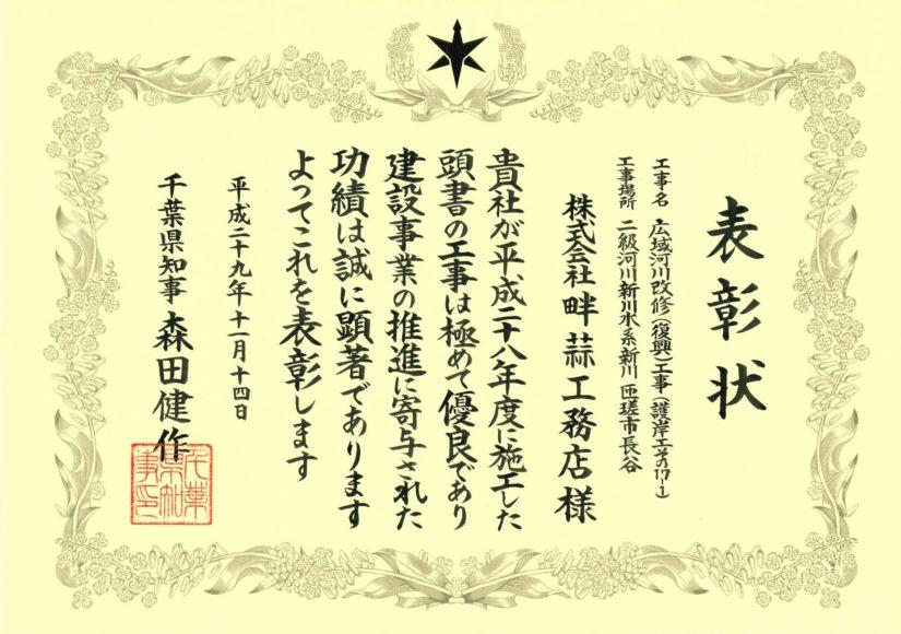 広域河川改修(復興)工事(護岸工その17-1)にて、優良工事表彰を受賞 ...